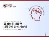 Face Feature Recognition System with Deep Belief Networks, for Korean/KIISE Thesis
