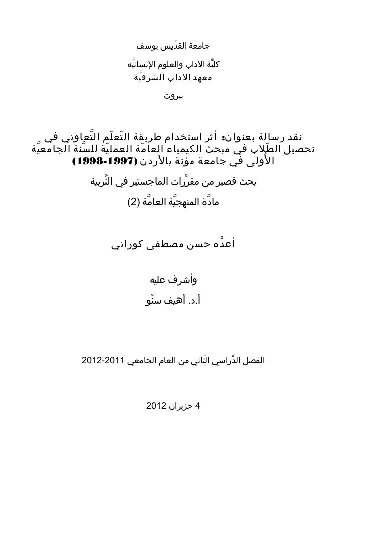 Master thesis form