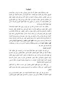 Egyptian Village Research Paper بحث عن القرية المصرية