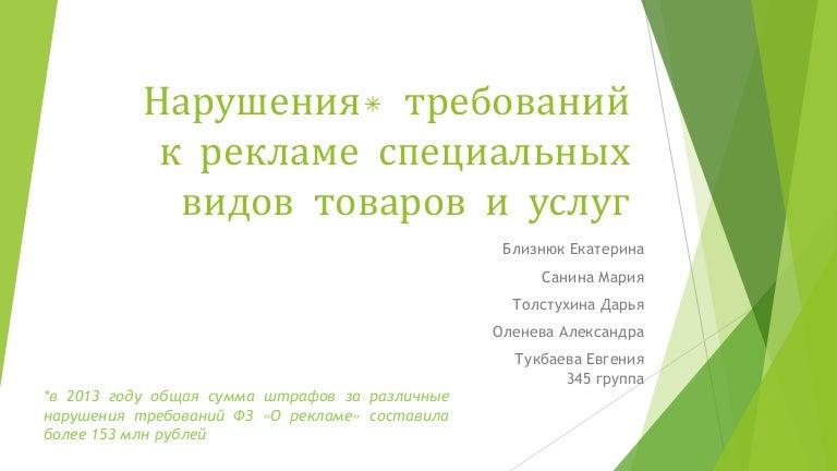 Реклама алкогольной продукции и табачных изделий законы о табачных изделиях в россии
