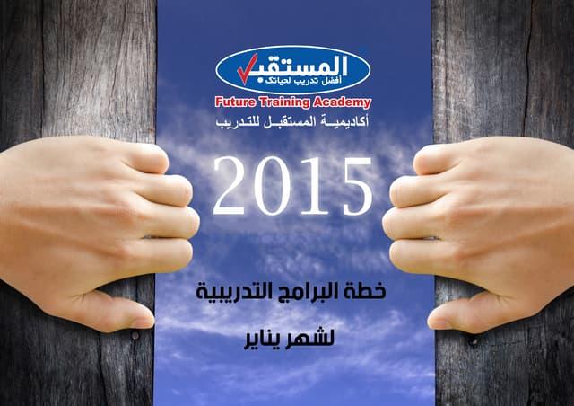 الخطة التدرببية لشهر يناير 2015م لاكاديمية المستقبل للتدريب