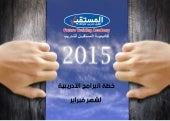 الخطة التدرببية لشهر فبراير 2015م لاكاديمية المستقبل للتدريب