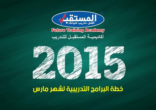 الخطة التدرببية لشهر مارس 2015م لاكاديمية المستقبل للتدريب