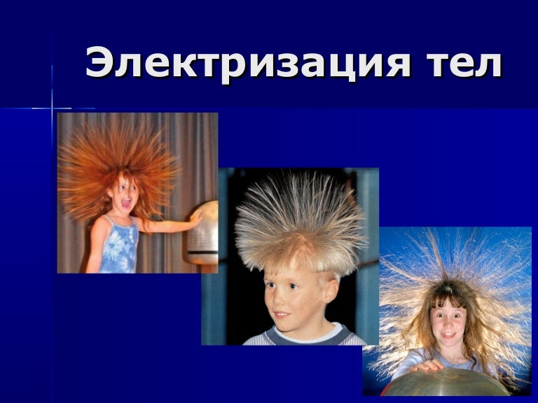 примеры электризации тел в картинках просвет
