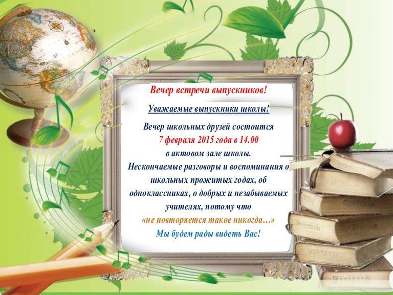 Открытка с приглашением на вечер встречи выпускников