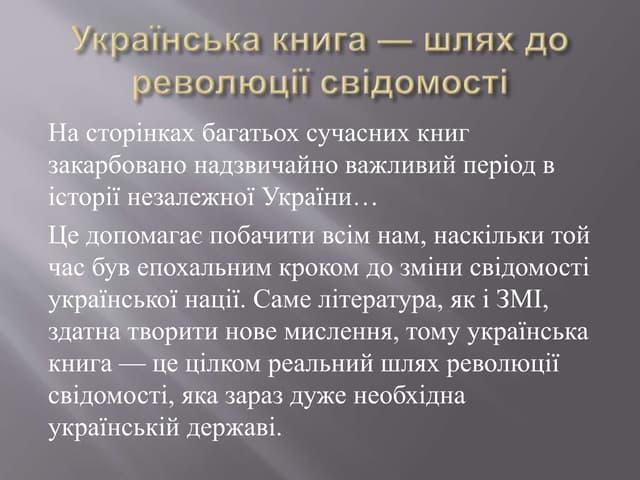 Українська книга — шлях до революції свідомості