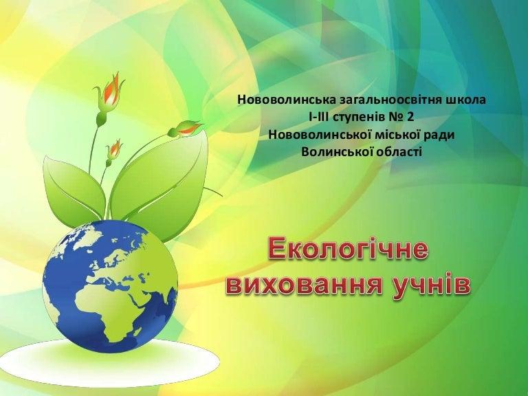 Екологічне виховання в школі