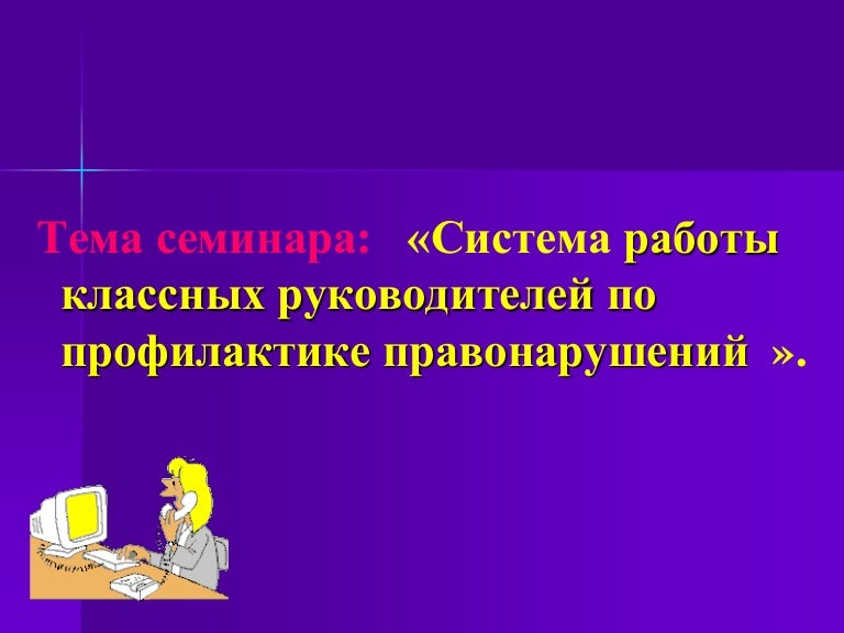 Девушка модель работы по профилактике правонарушений юлия никоненко
