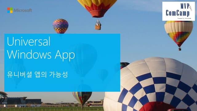 유니버셜 앱의 가능성