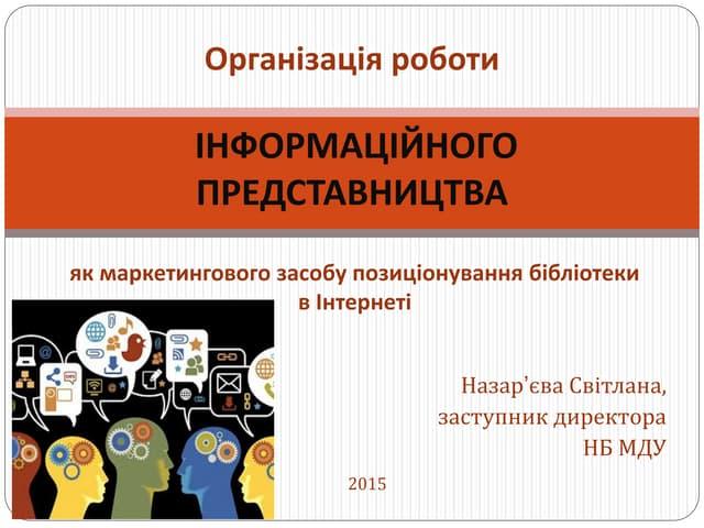 Назар'єва С.В. Інформаційне представництво бібліотеки