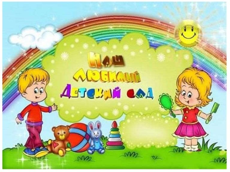 Картинки детский сад с надписями