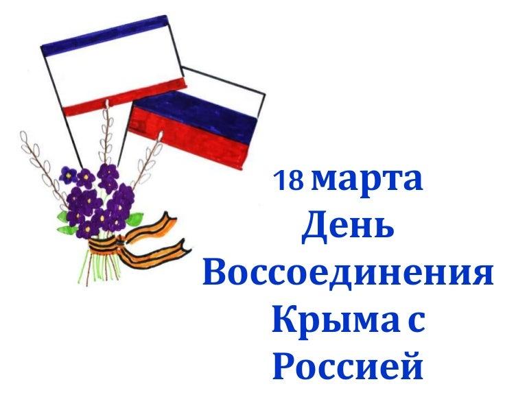Открытки присоединение крыма, открытками днем