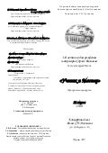 Программа концерта ученик и мастер
