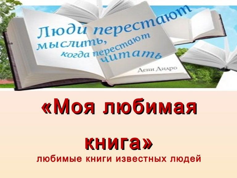 картинки про любимую книгу