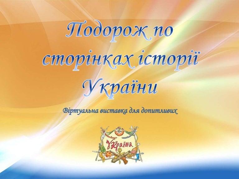 Подорож по сторінках історії України