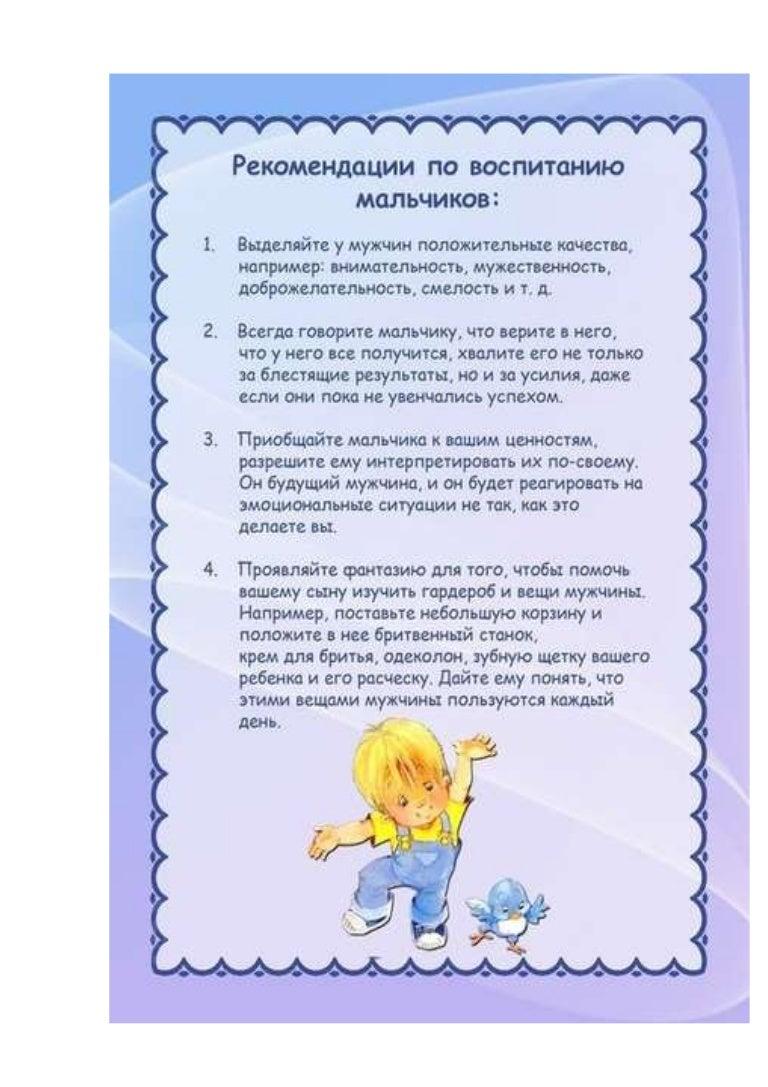 презентация для родителей как воспитать ребёнка правильно