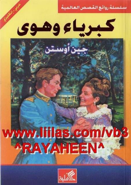 كتاب start with why مترجم pdf