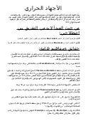 الأجهاد الحراري - د/فارس الخياط