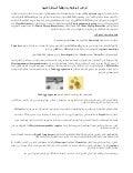 أمراض الميكوبلازما وكيفية السيطرة عليها دكتور فارس الخياط
