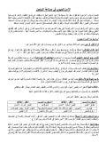 الأمن الحيوي في صناعة الدواجن دكتور فارس الخياط