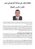 الخطايا العشر في صناعة الدواجن في مصر---- دكتور فارس الخياط