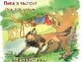 Петя и вълкът - Сергей Прокофиев
