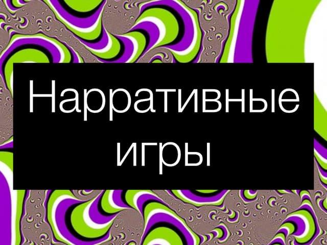 Нарративные игры как метод прототипирования, Алексей Кулаков, UWDC 2015