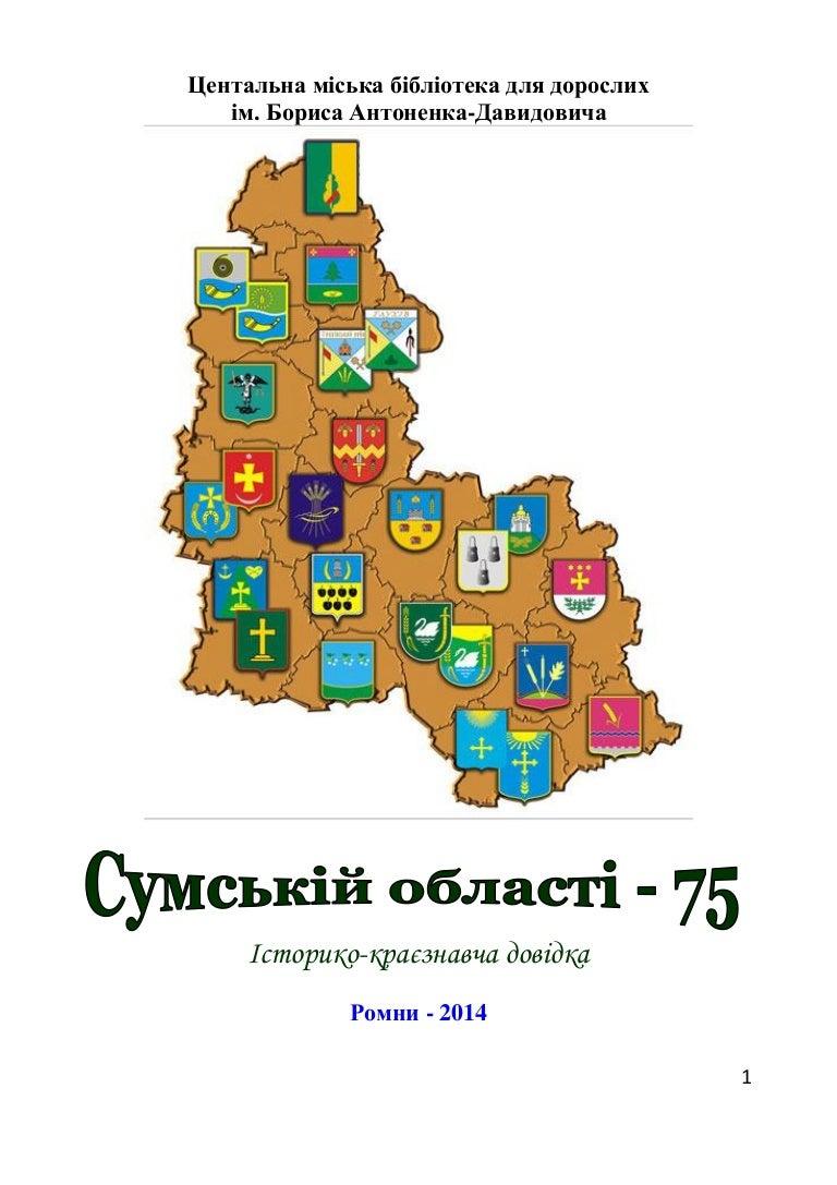 сумській обл. 75 історико-краєзнавча довідка