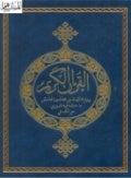 القرآن الكريم برواية الليث بن خالد وبالهامش ما خالفه فيه الدوري عن الكسائي