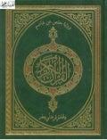 القرآن الكريم برواية حفص عن عاصم وبالهامش قراءة أبي جعفر من طريق الدرة