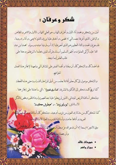 copier coller un texte en arabe sous Word - YouTube