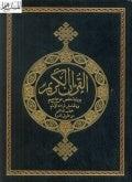 القرآن الكريم برواية حفص عن عاصم وبالهامش قراءة الإمام خلف العاشر من طريق الدرة