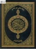 القرآن الكريم برواية حفص عن عاصم وبالهامش قراءة ابن عامر الشامي