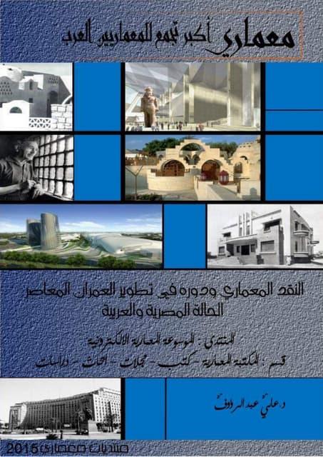 كتاب النقد المعماري د. علي عبد الرءوف