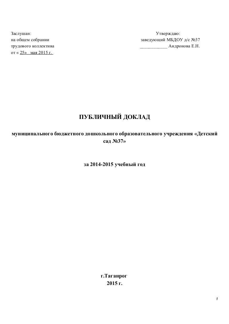 Публичный доклад руководителя школы 892 520