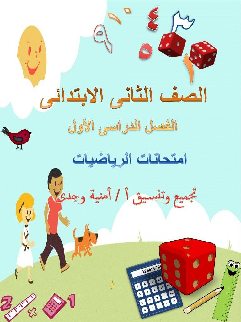 تحميل كتاب الرياضيات للصف الثاني الابتدائي pdf