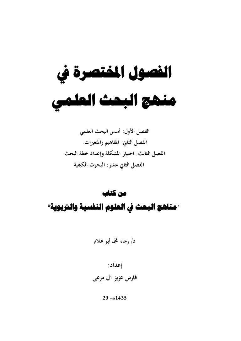 تحميل كتاب مدخل الى الخدمة الاجتماعية pdf جامعة القدس المفتوحة