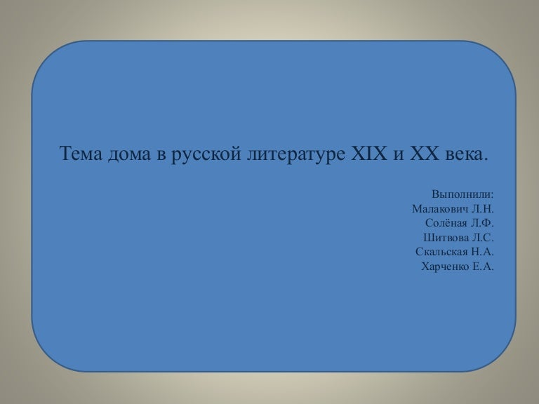 тема дома в русской литературе сочинение