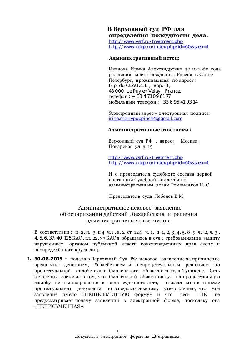 Исковое заявление на бездействие прокурора в суд в порядке кас