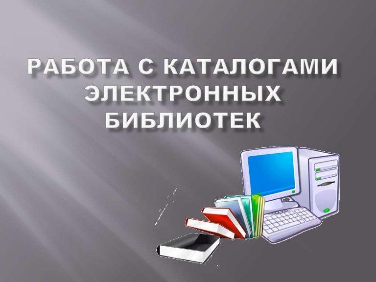 электронный каталог библиотек картинки видишь