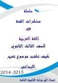 التعبير الابداعي للغة عربية للصف الثالث الثانوي 2015 _ثانوية خمس نجوم
