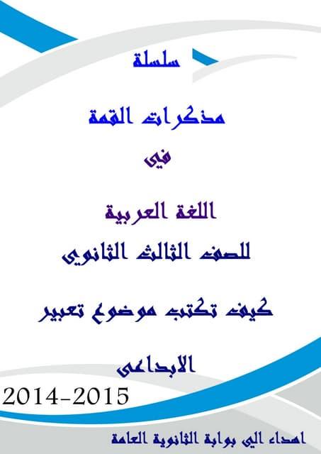 التعبير الابداعي للغة عربية للصف ا...