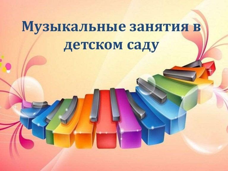 Картинки занятия музыкой в детском саду