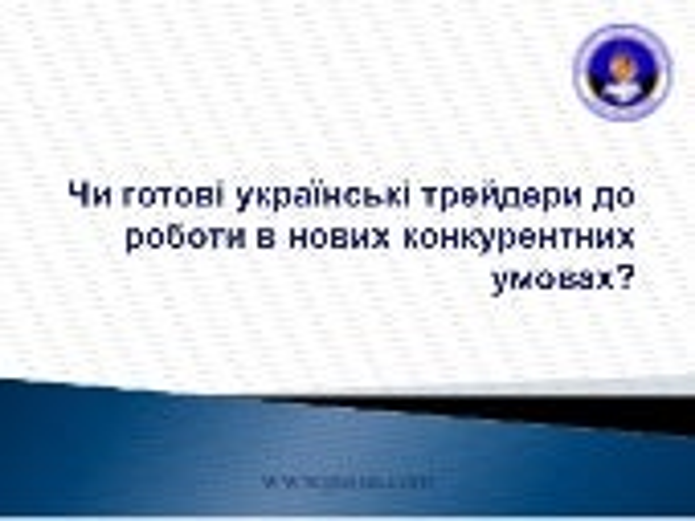 Чи готові українські трейдери до роботи в нових конкурентних умовах?