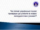 Чи готові українські газові трейдери до роботи в нових конкурентних умовах?