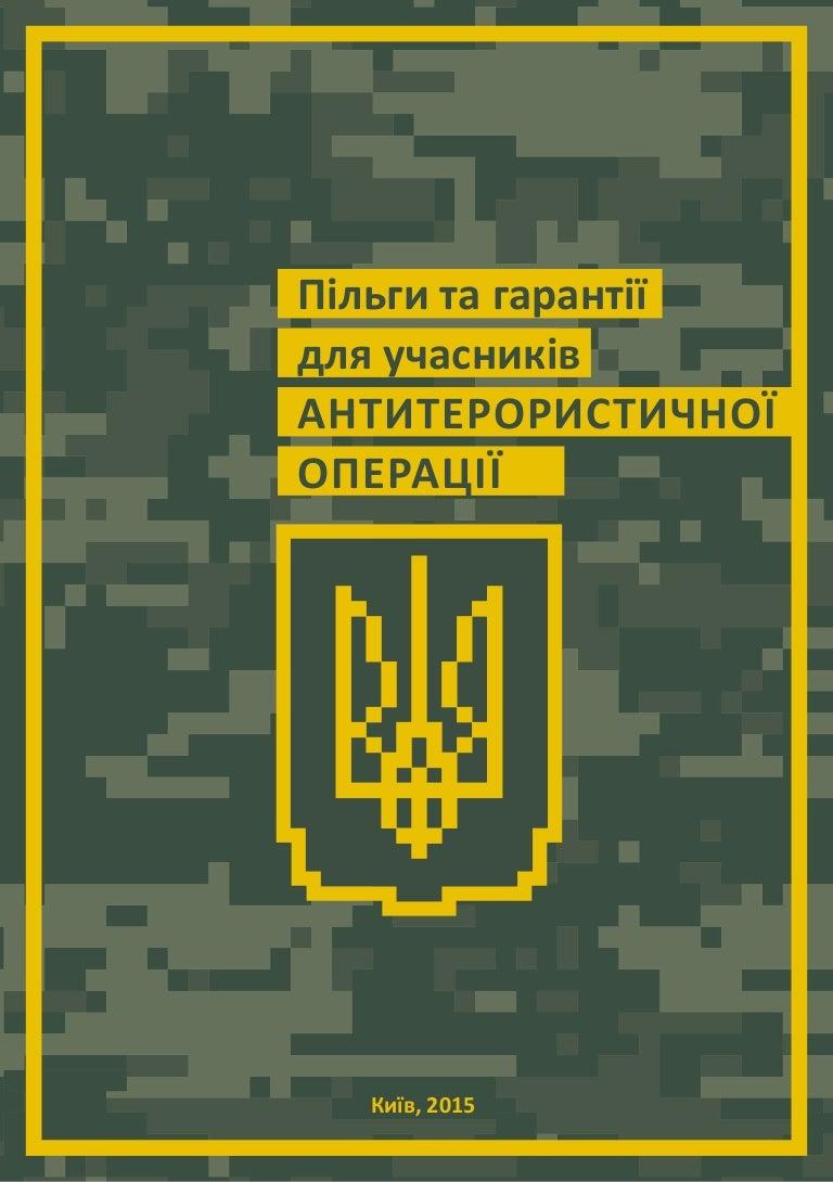 особова картка найманого працівника в україні (бланк)