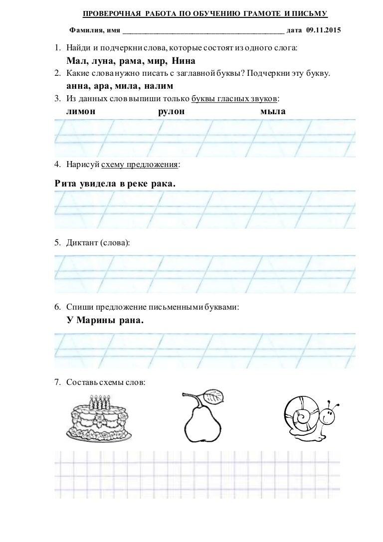 Схема слова нина 1 класс