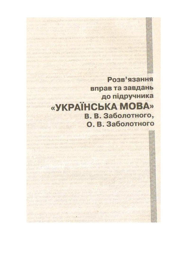 Укр мова 9 клас пентилюк гдз