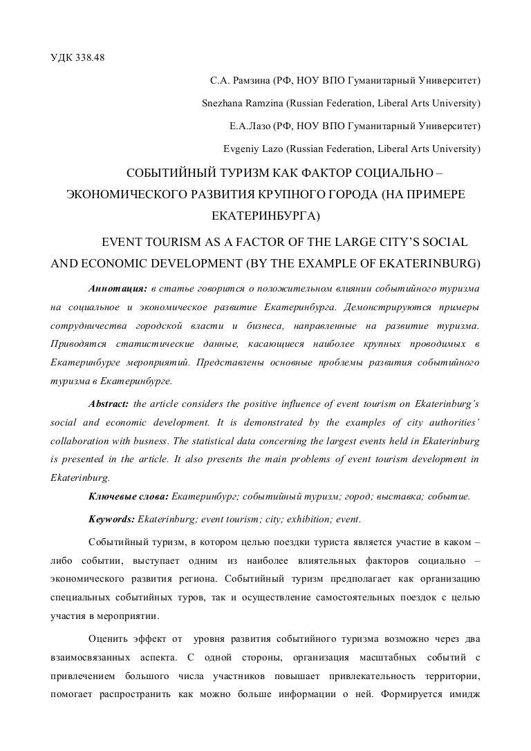 Событийный туризм в Екатеринбурге