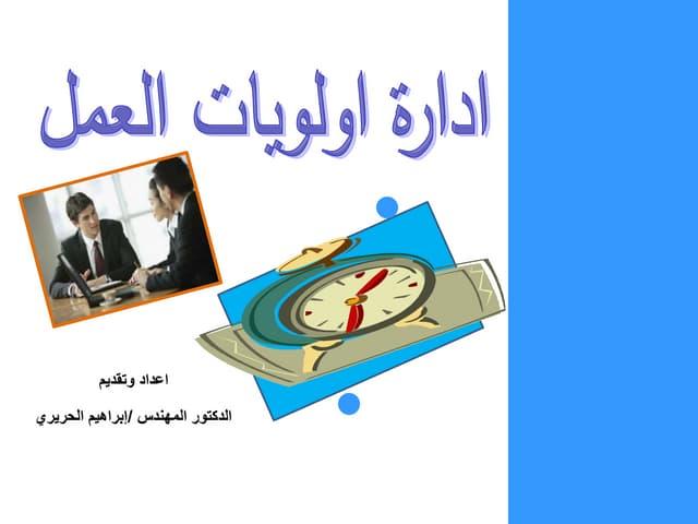 ادارة اولويات العمل ابراهيم الحريري